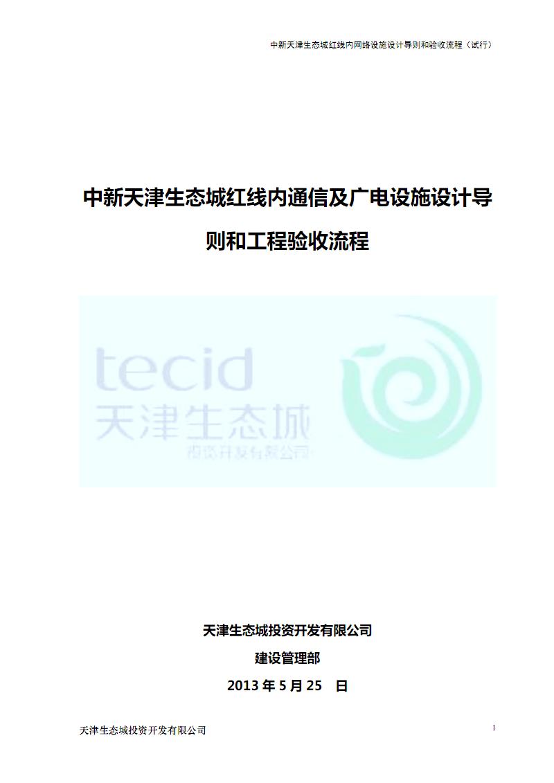 中新天津生态城红线内通信及广电设施设计导则和验收流程V6 4.pdf