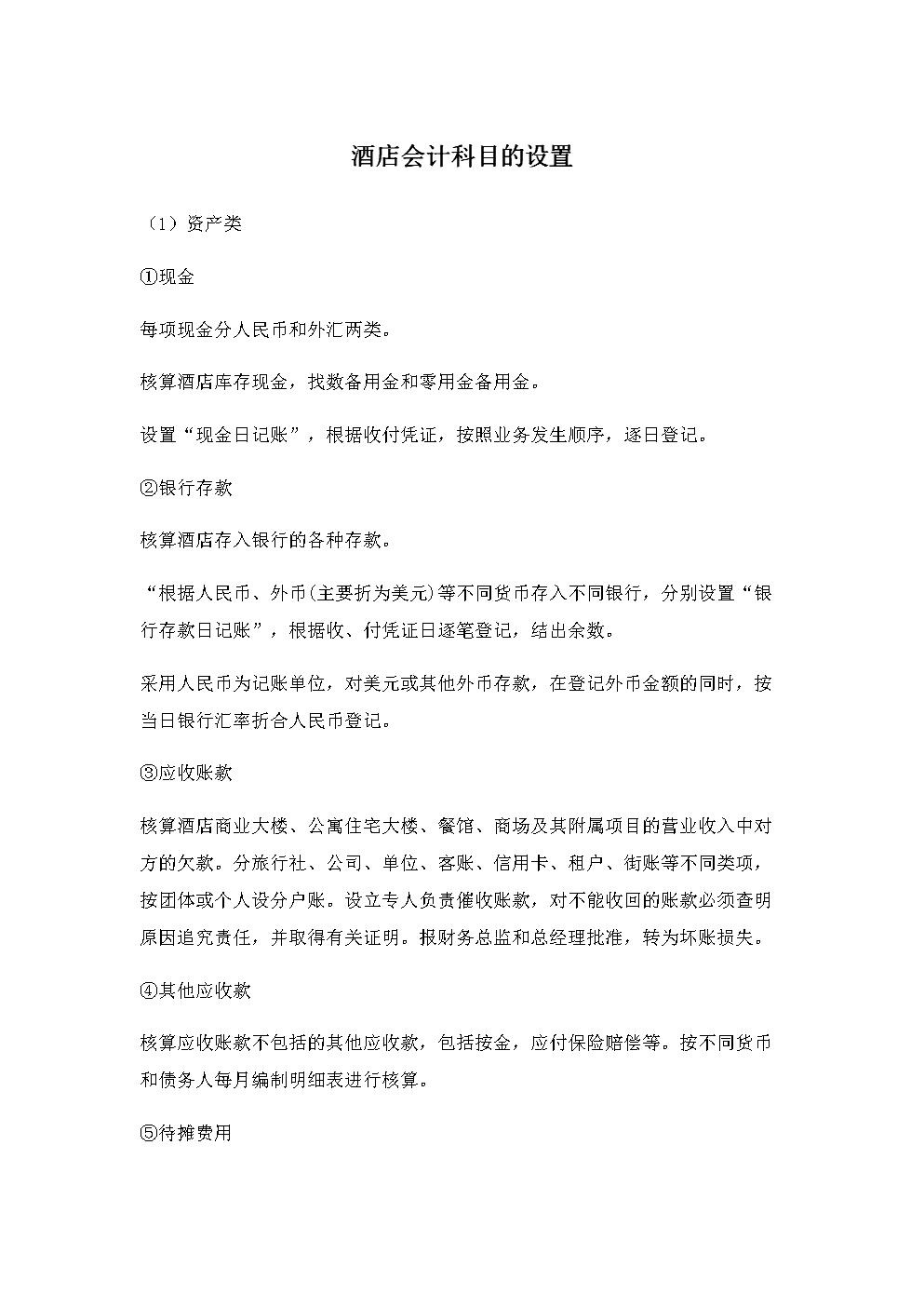 酒店会计 会计科目的设置.docx