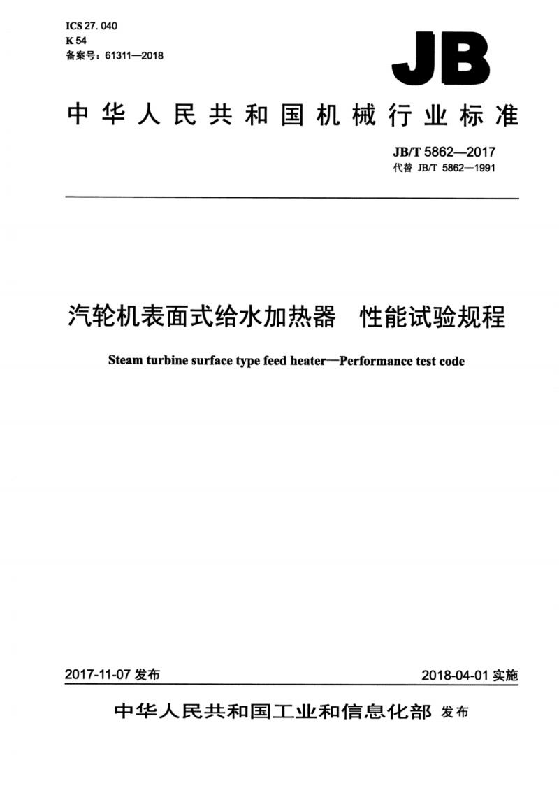 J B/T 5862-2017汽轮机表面式给水加热器性能试验规程.pdf