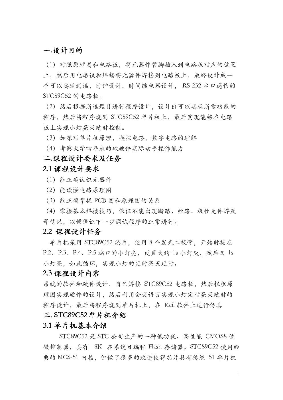 小灯定时亮灭课程设计.doc
