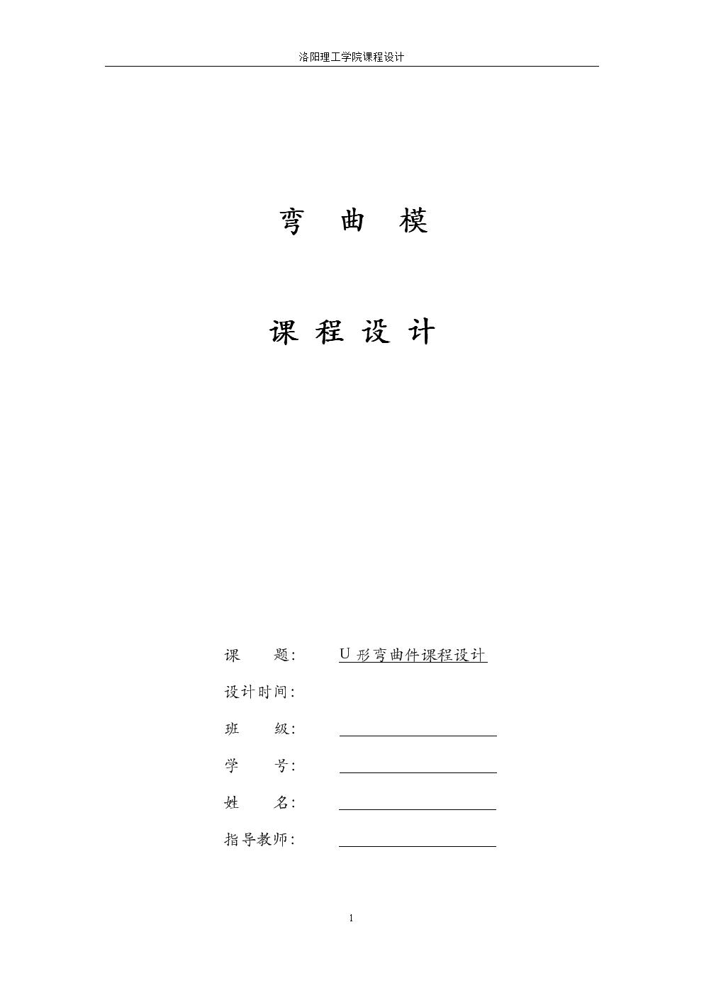 u形弯曲件课程设计.doc
