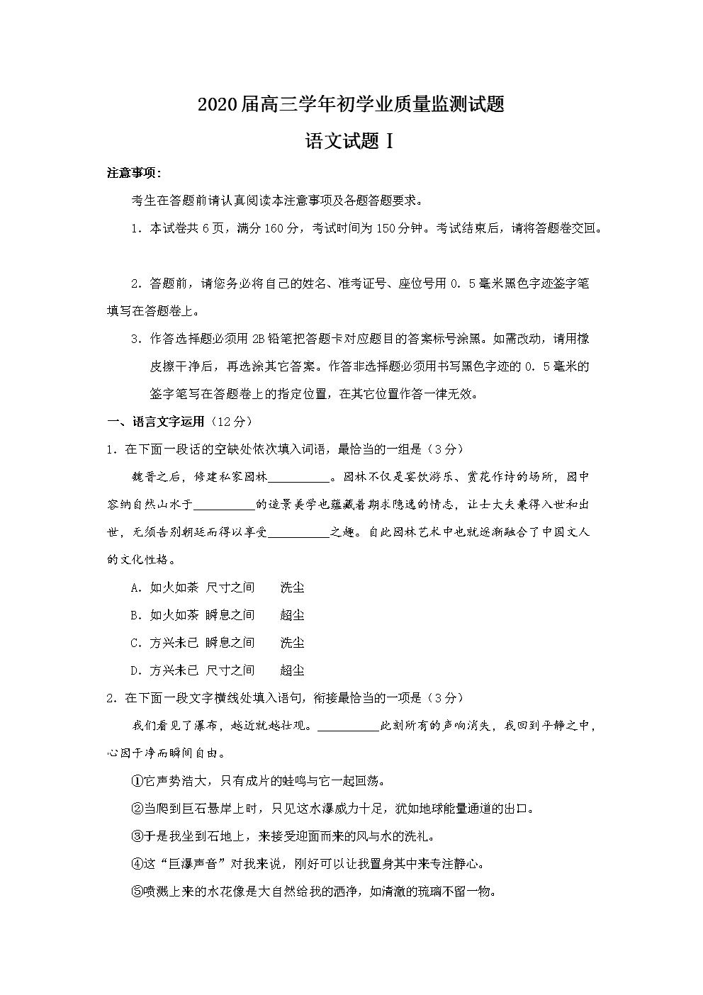 2019.9.15海安中学2020届高三学年初学业质量监测试题含答案.docx