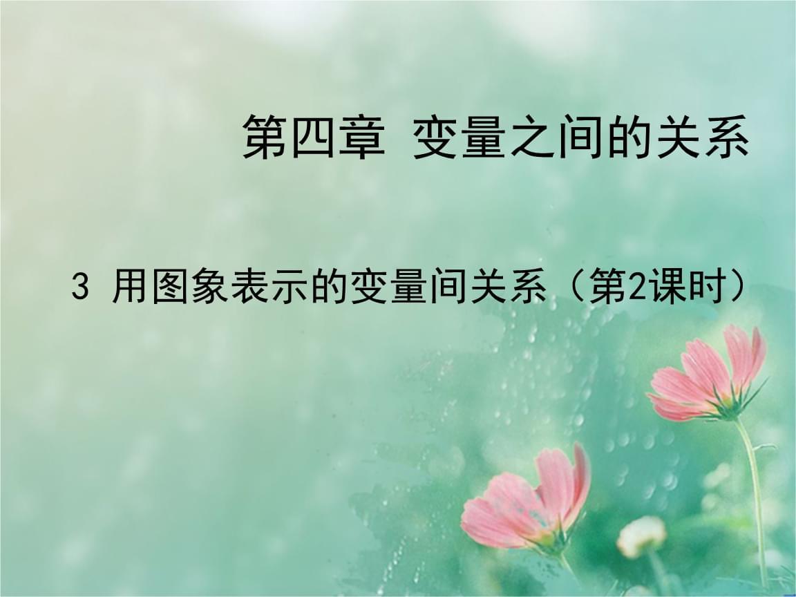 《用图象表示的变量间关系》精品课件北师大版七年级下》-(精选)课件.ppt