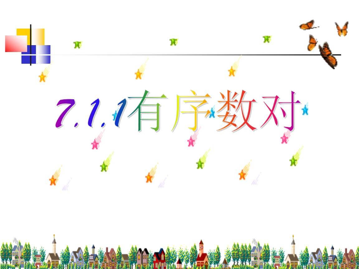 《有序数对》课件(七年级下册新人教版)_》-(精选)课件.ppt