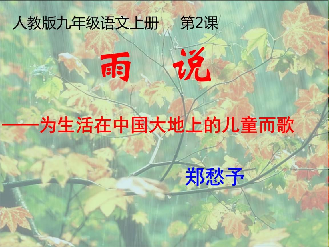 《雨说》-(精选)课件.ppt