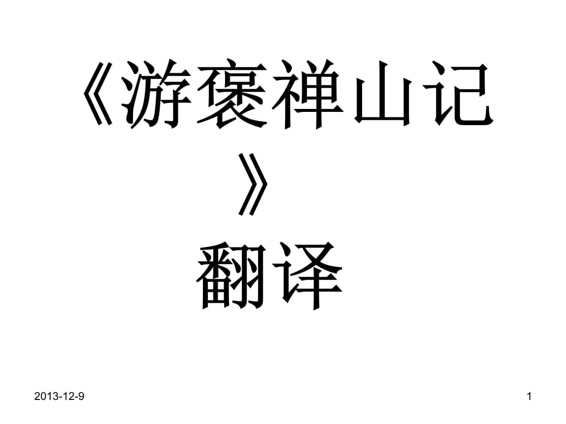 《游褒禅山记》翻译》-(精选)课件.ppt