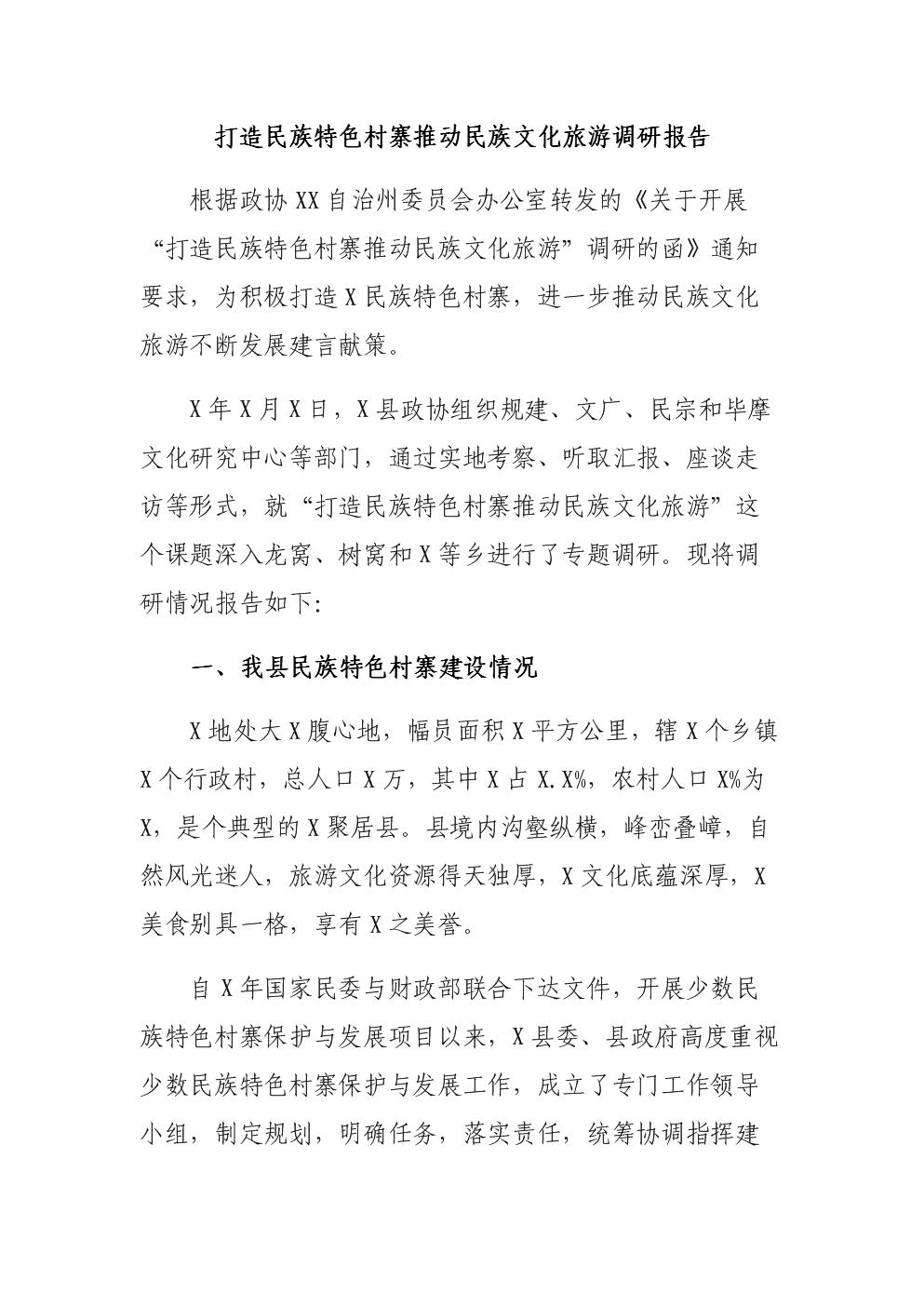 打造民族特色村寨推动民族文化旅游调研报告.docx