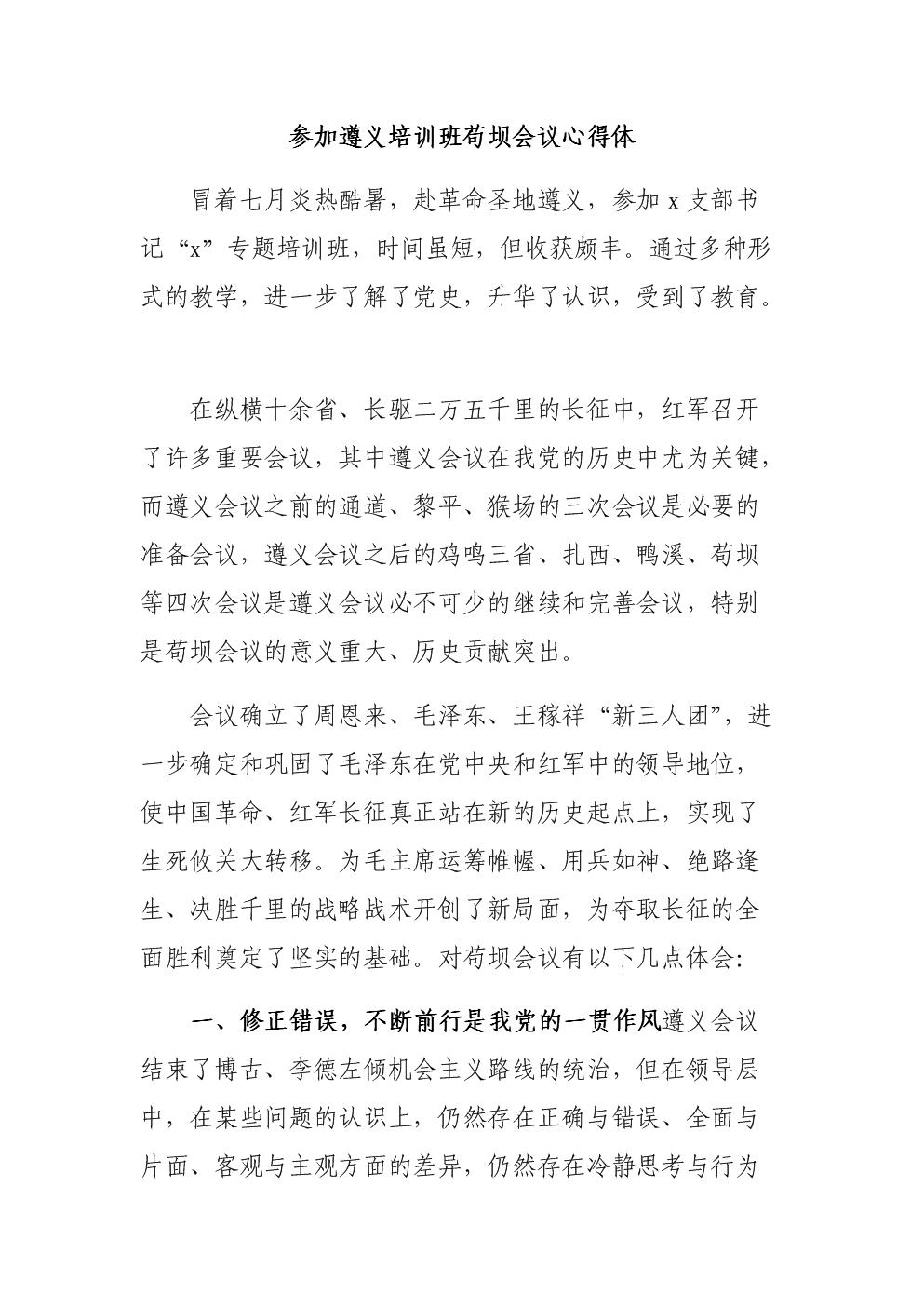 参加遵义培训班苟坝会议心得体.docx