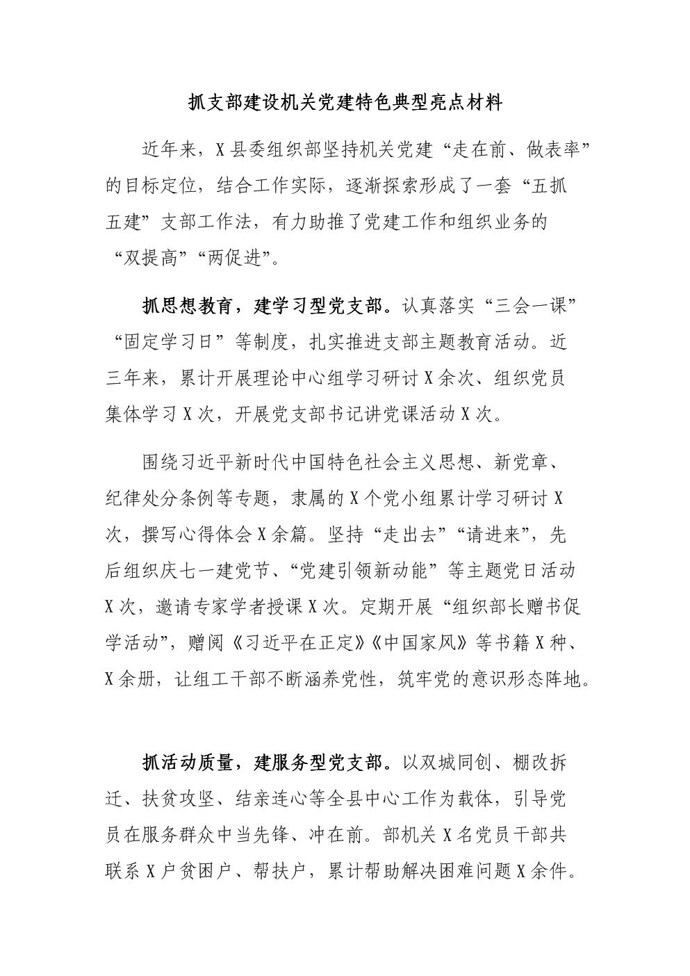 抓支部建设机关党建特色典型亮点材料.docx