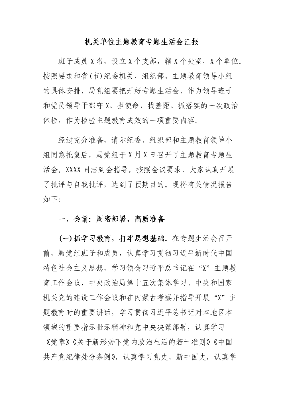 机关单位主题教育专题生活会汇报.docx