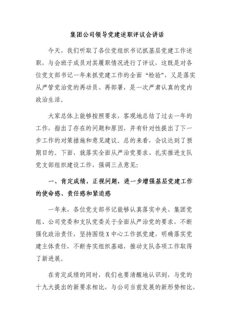 集团公司领导党建述职评议会讲话.docx