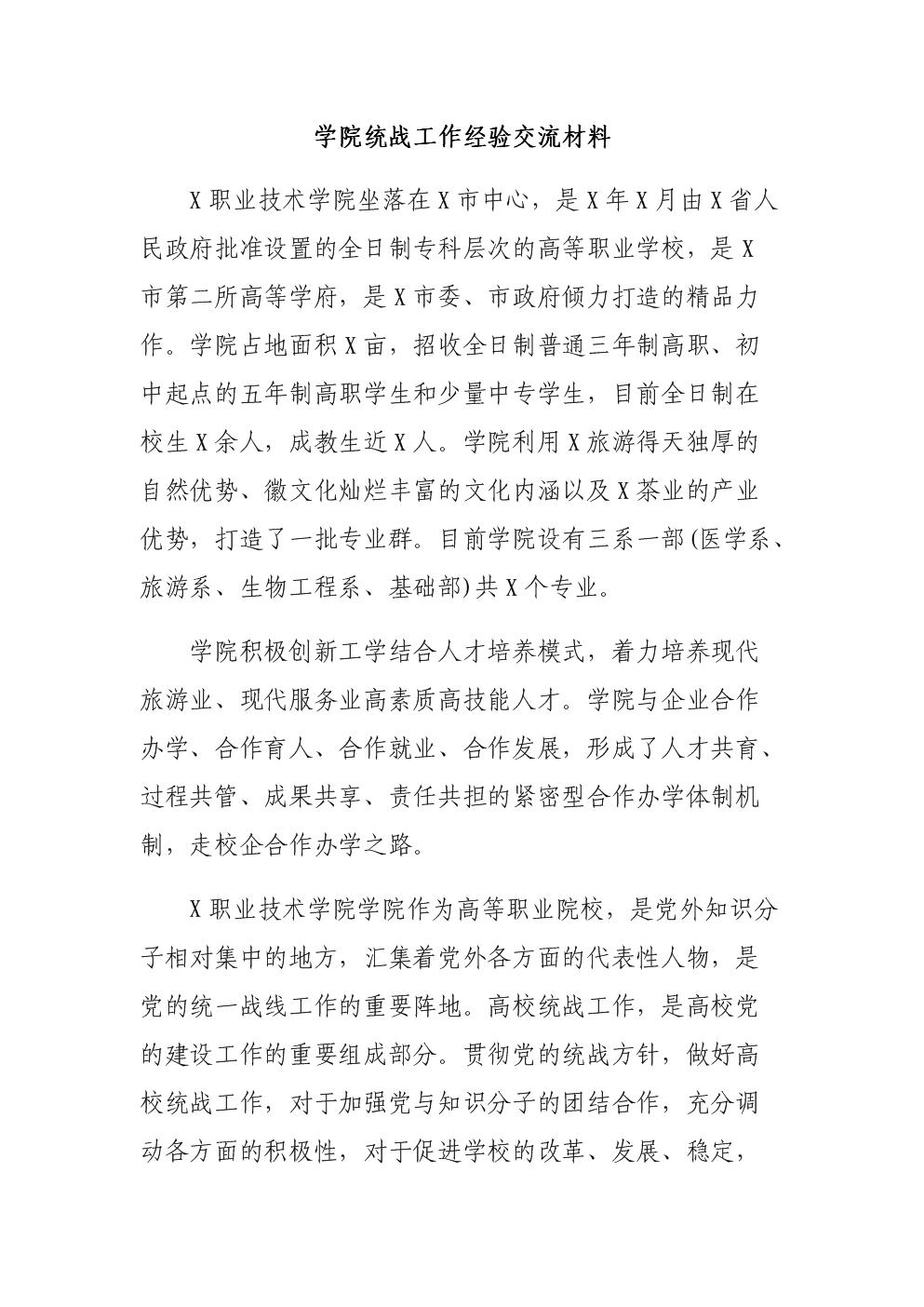 学院统战工作经验交流材料.docx