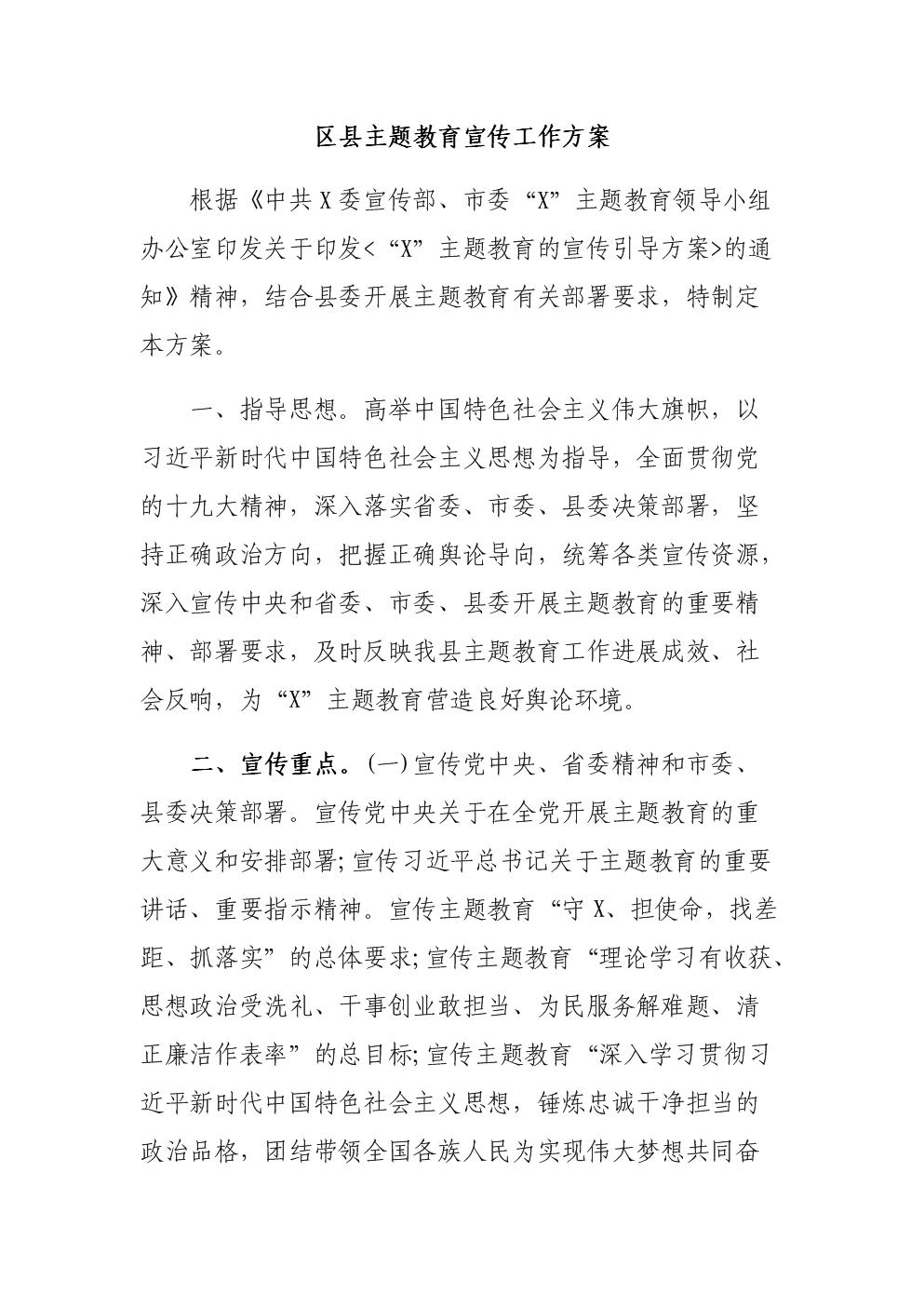 区县主题教育宣传工作方案.docx