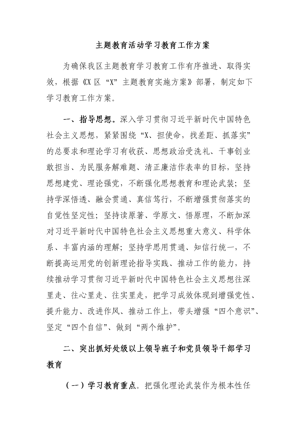 主题教育活动学习教育工作方案.docx