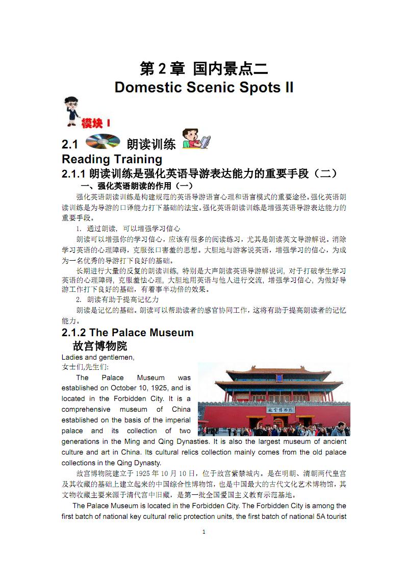 新版 贾柱立 英汉双语 导游带团训练 第2章 2020适合高职.pdf