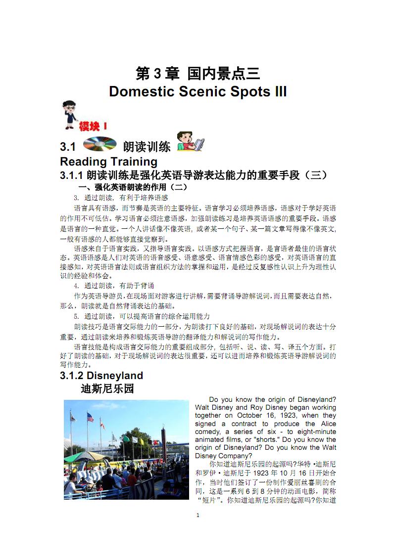 新版 贾柱立 英汉双语 导游带团训练 第3章 2020适合高职.pdf
