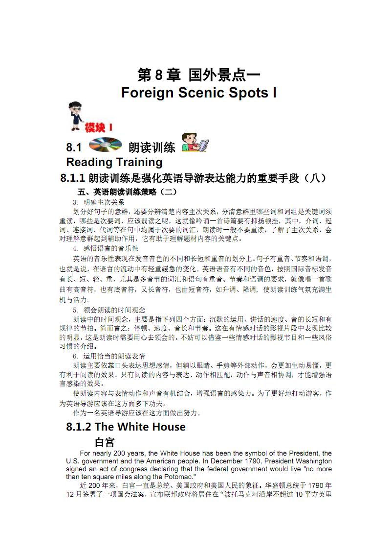 新版 贾柱立 英汉双语 导游带团训练 第8章 2020适合高职.pdf
