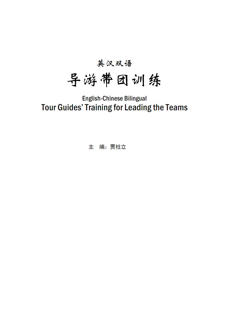 新版 贾柱立 英汉双语 导游带团训练 目录 2020适合高职.pdf