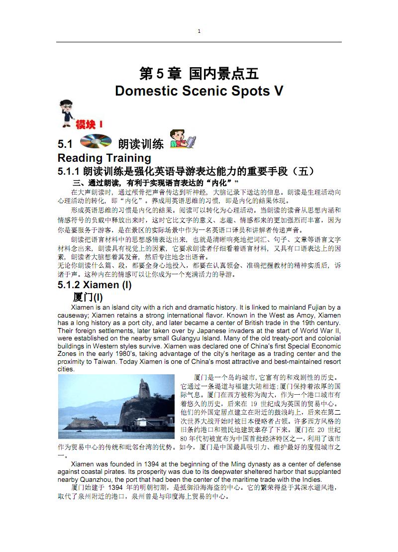 新版 贾柱立 英汉双语 导游带团训练 第5章 2020适合高职.pdf