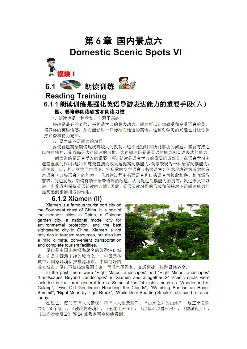 新版 贾柱立 英汉双语 导游带团训练 第6章 2020适合高职.pdf