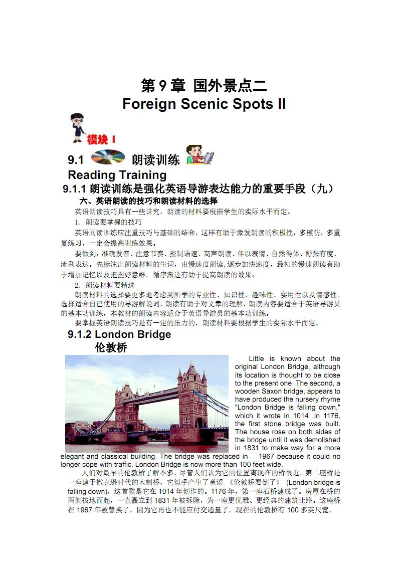 新版 贾柱立 英汉双语 导游带团训练 第9章 2020适合高职.pdf