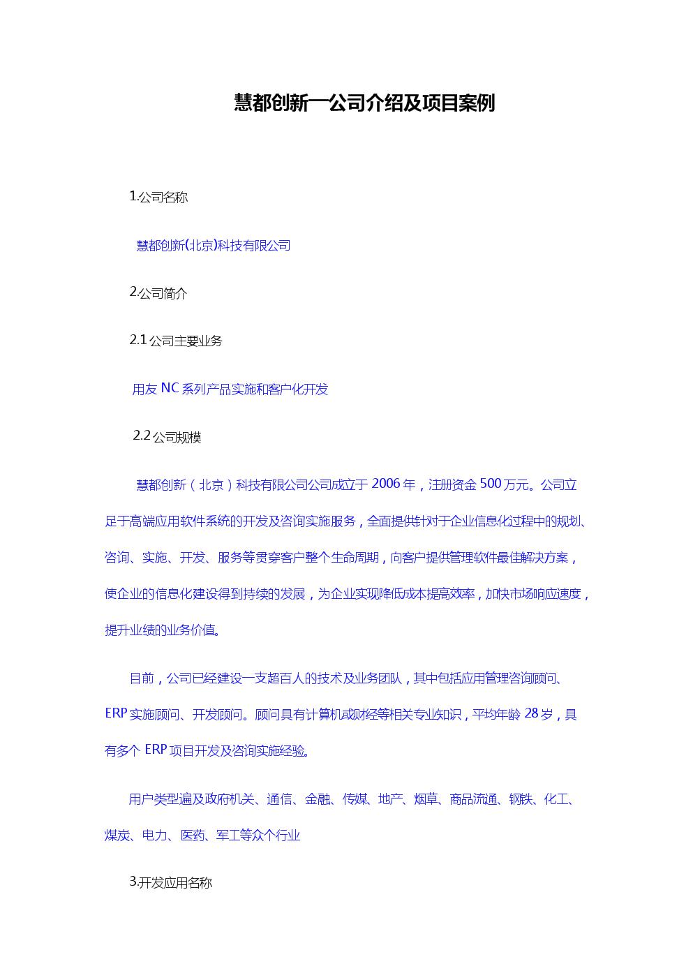 慧都创新—公司介绍及项目案例.docx
