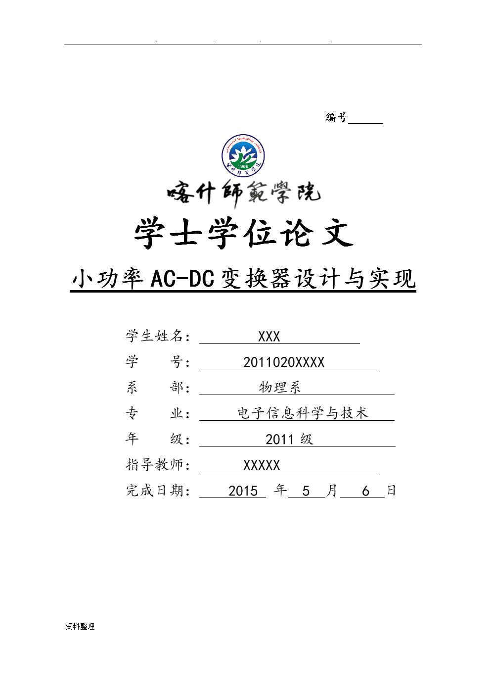 小功率AC_DC变换器设计与实现要点说明.doc
