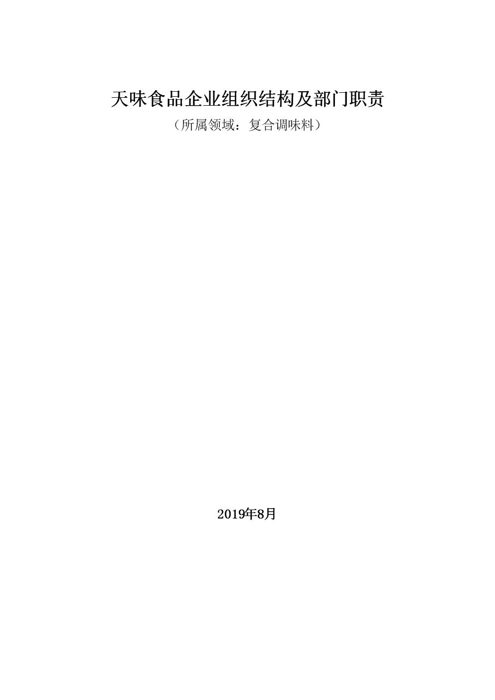 复合调味料领域:天味食品企业组织结构及部门职责.doc