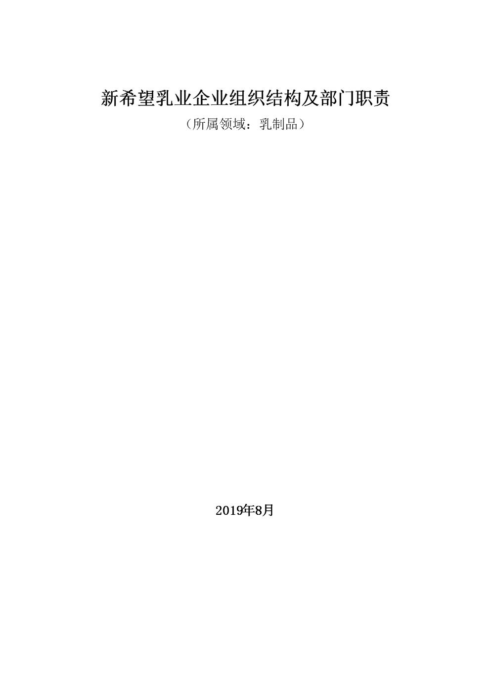乳制品领域:新希望乳业企业组织结构及部门职责.doc