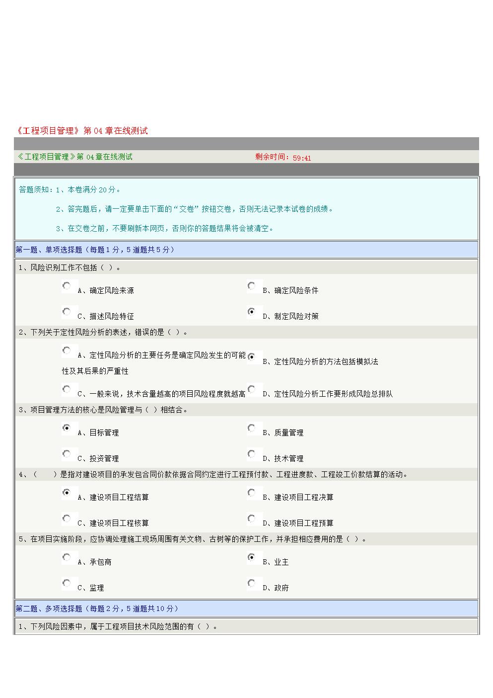工程项目管理,郑大远程.doc