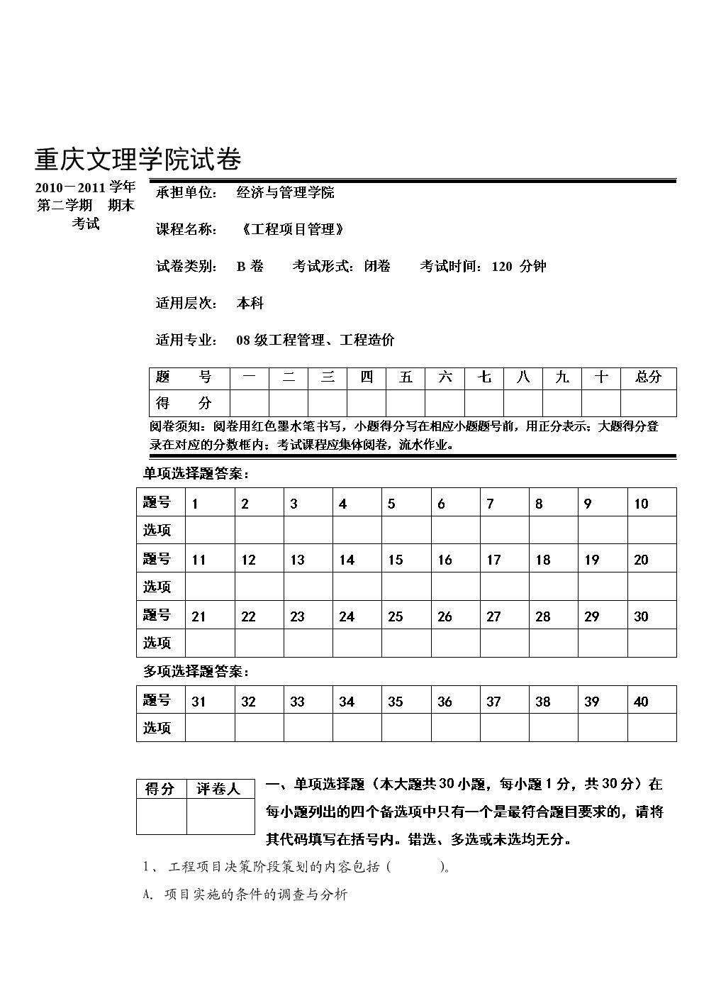 工程项目管理_期末考试试卷b.doc