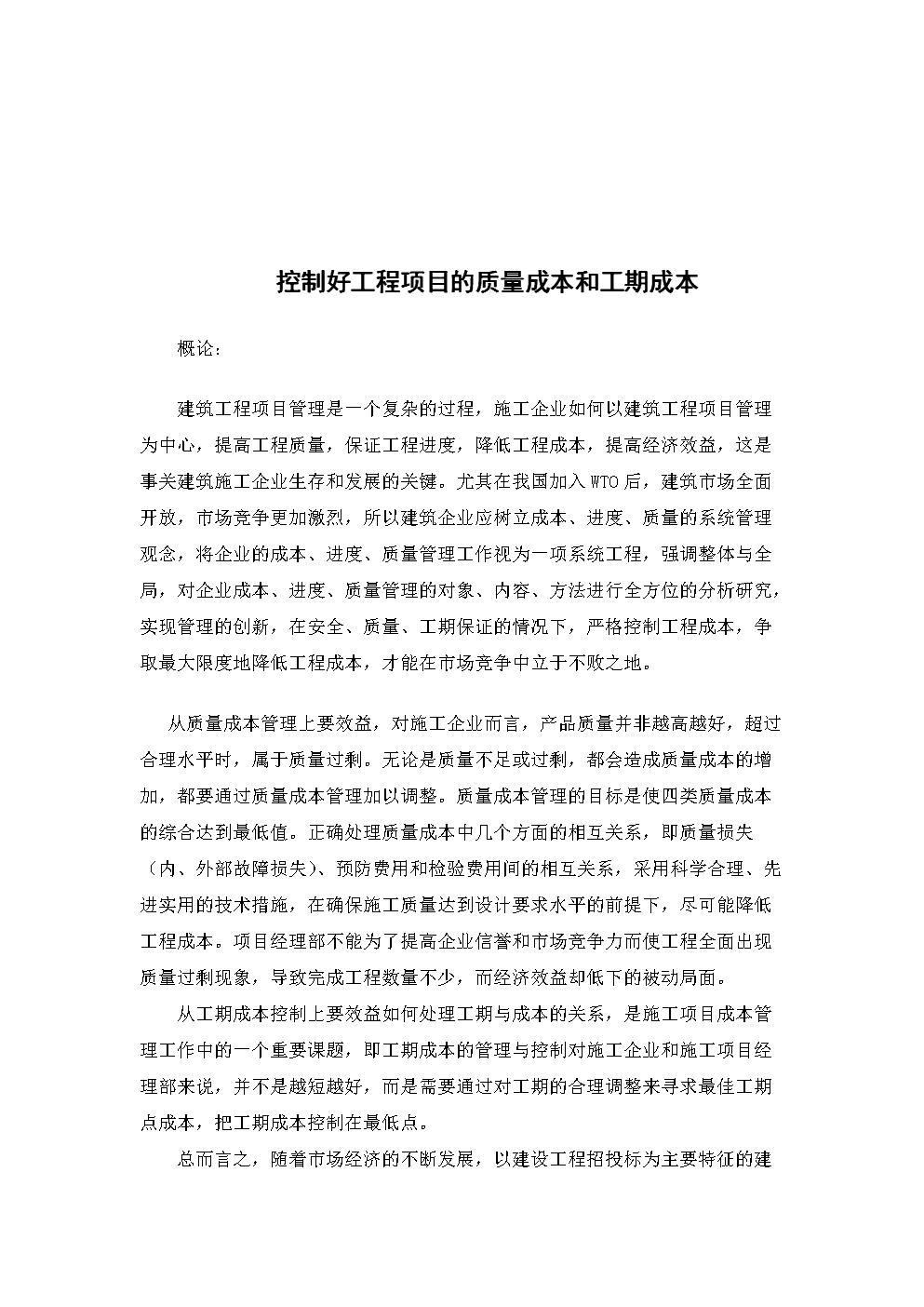 工程项目管理大作业 - 1.doc