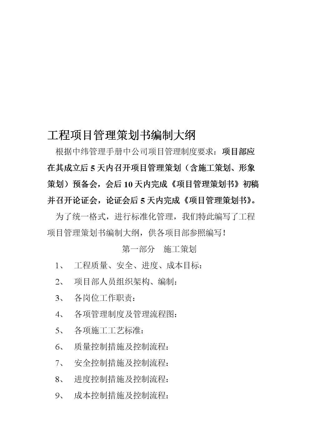工程项目管理策划书编制大纲.doc