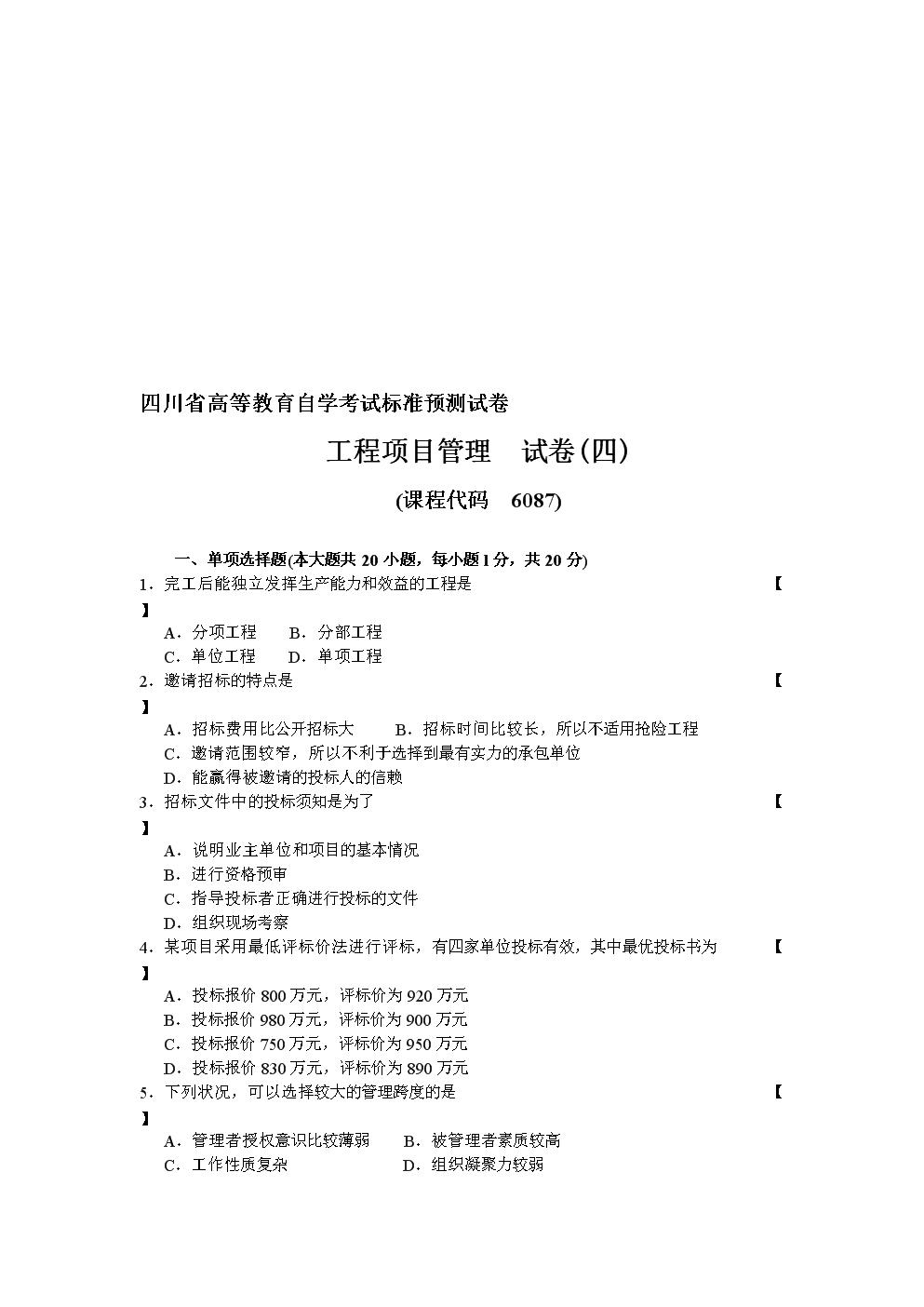 工程项目管理-4.doc