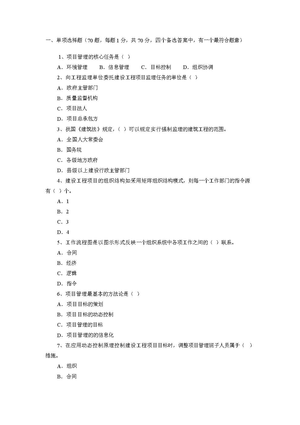 工程项目管理2004年考试真题.doc