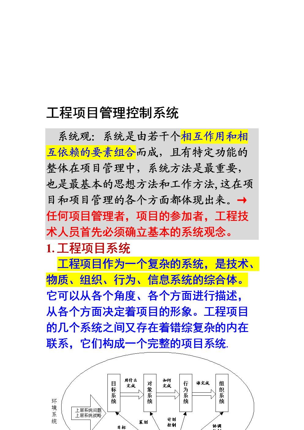 工程项目管理-2.doc
