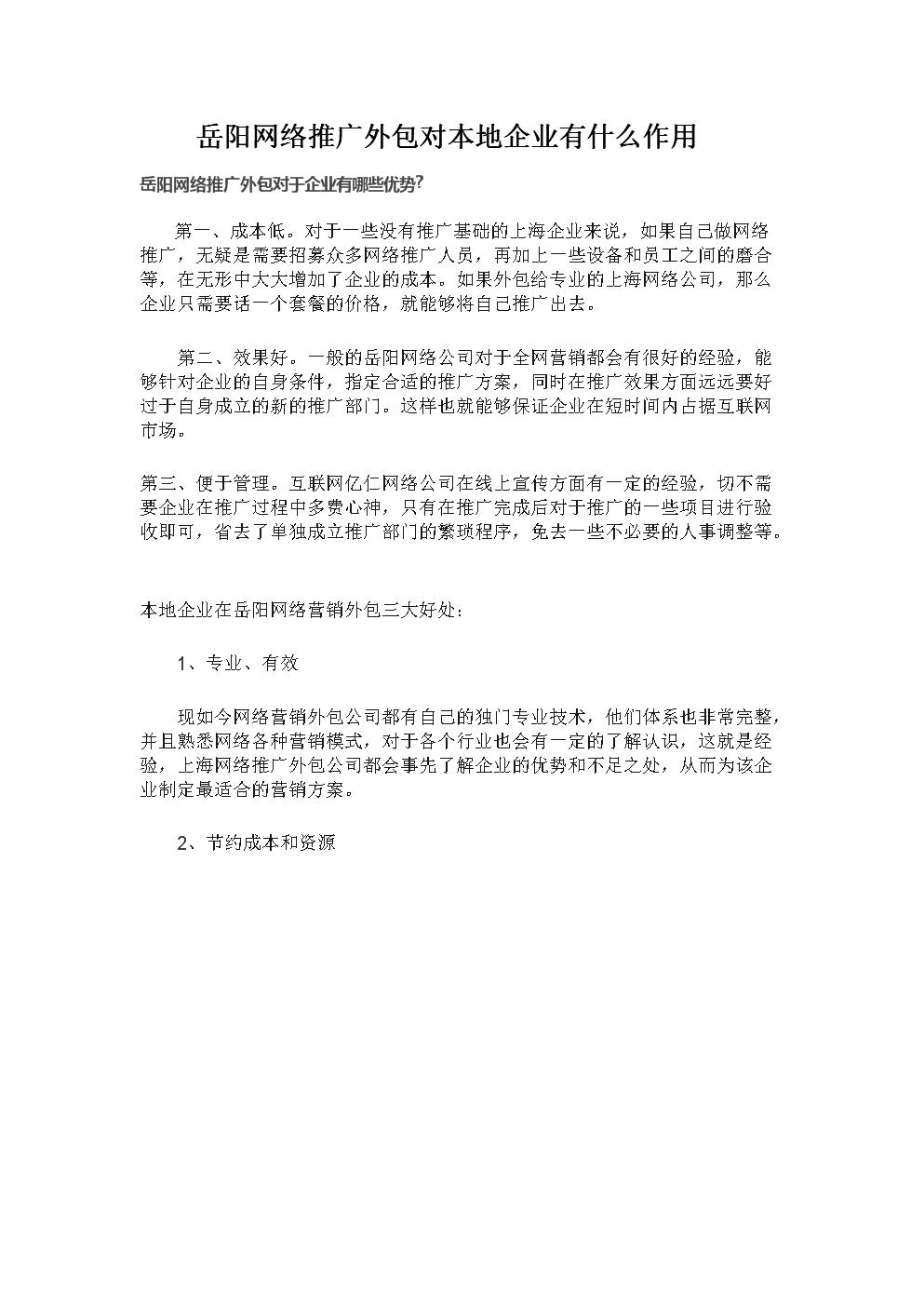岳阳网络推广外包对本地企业有什么作用.doc