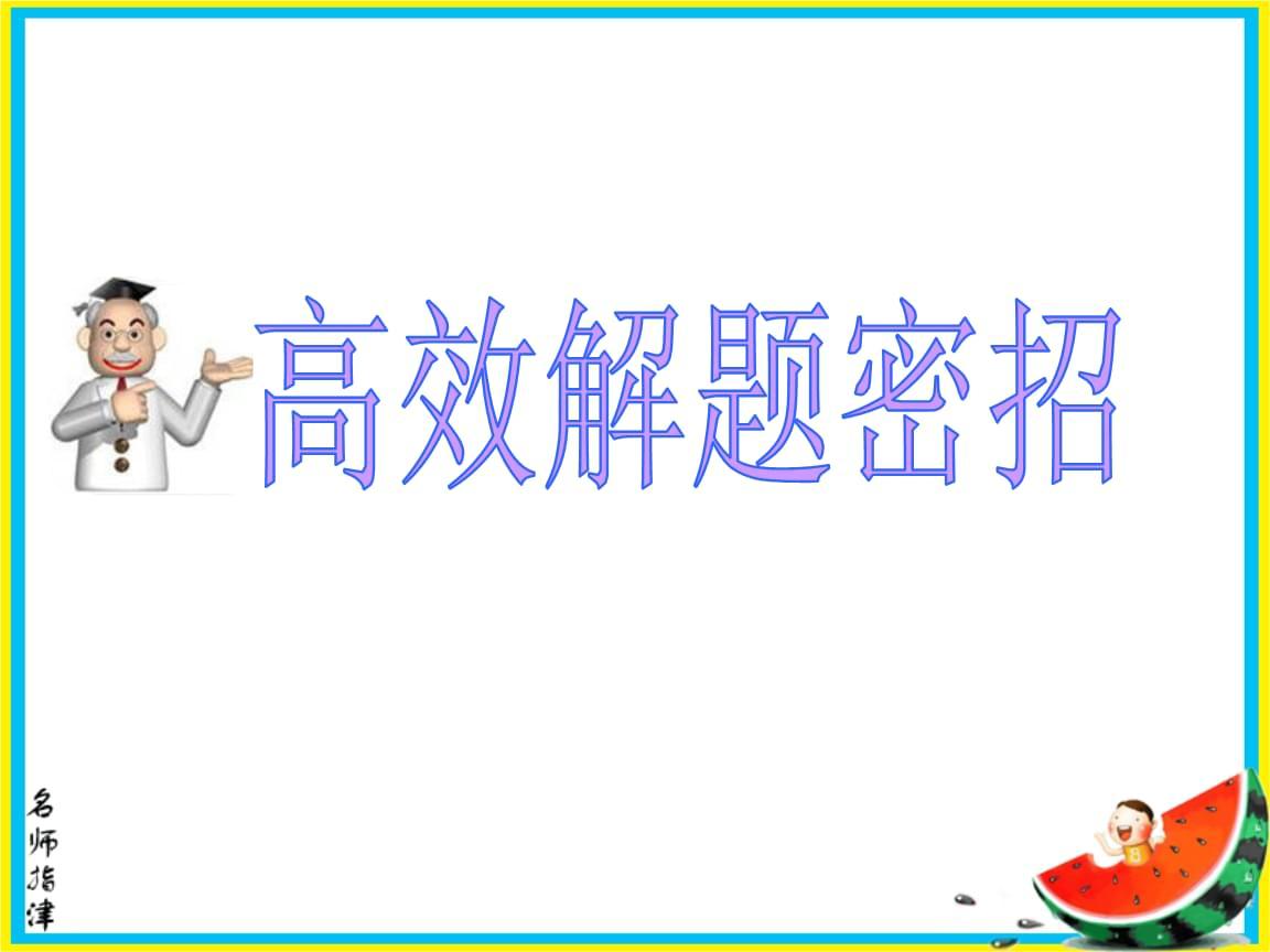 最新高考英语专题解析课件_完形填空[解题密招].ppt