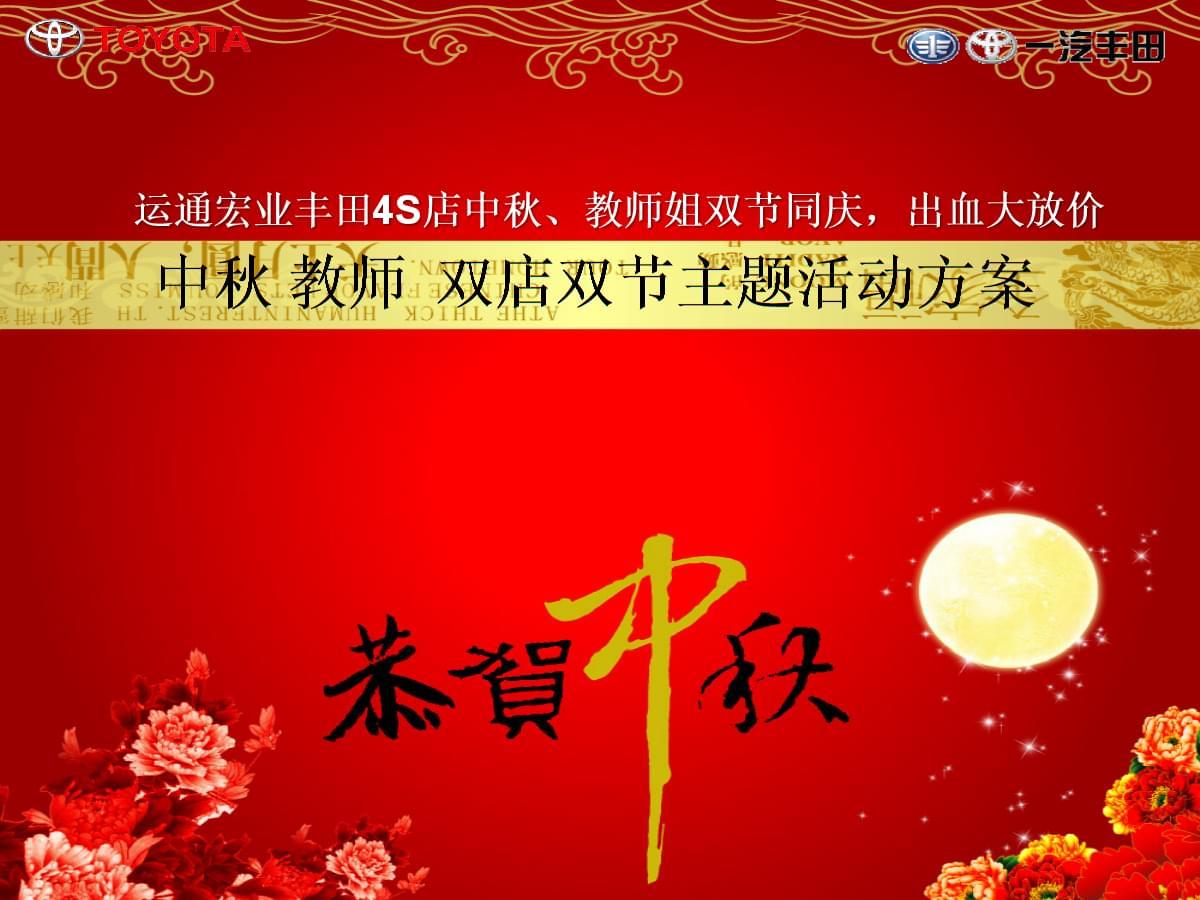 中秋节教师节双节同庆活动方案.ppt