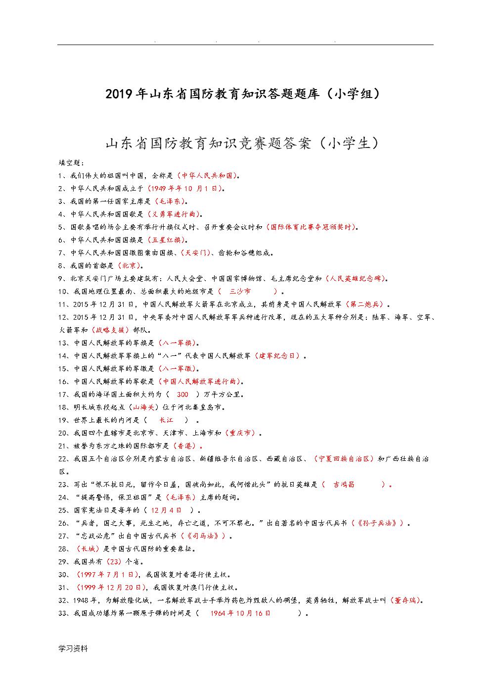 小学组国防答题题库(1).doc
