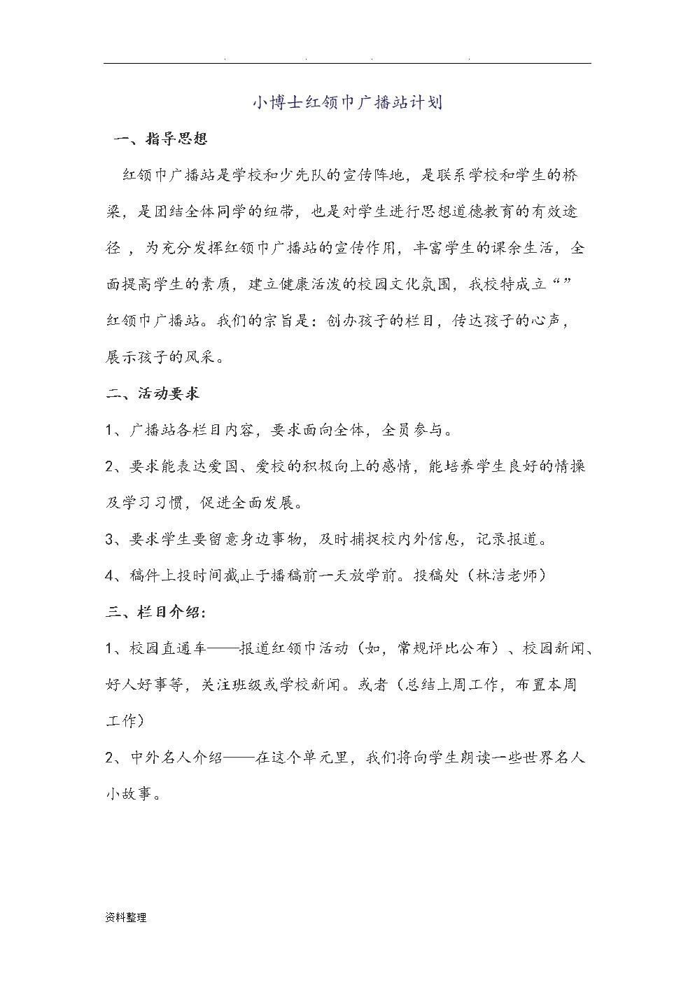 小博士红领巾广播站计划.doc