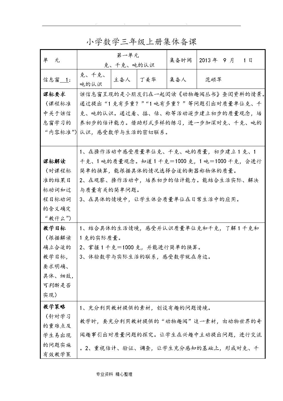 小学数学三年级(上册)集体备课.doc