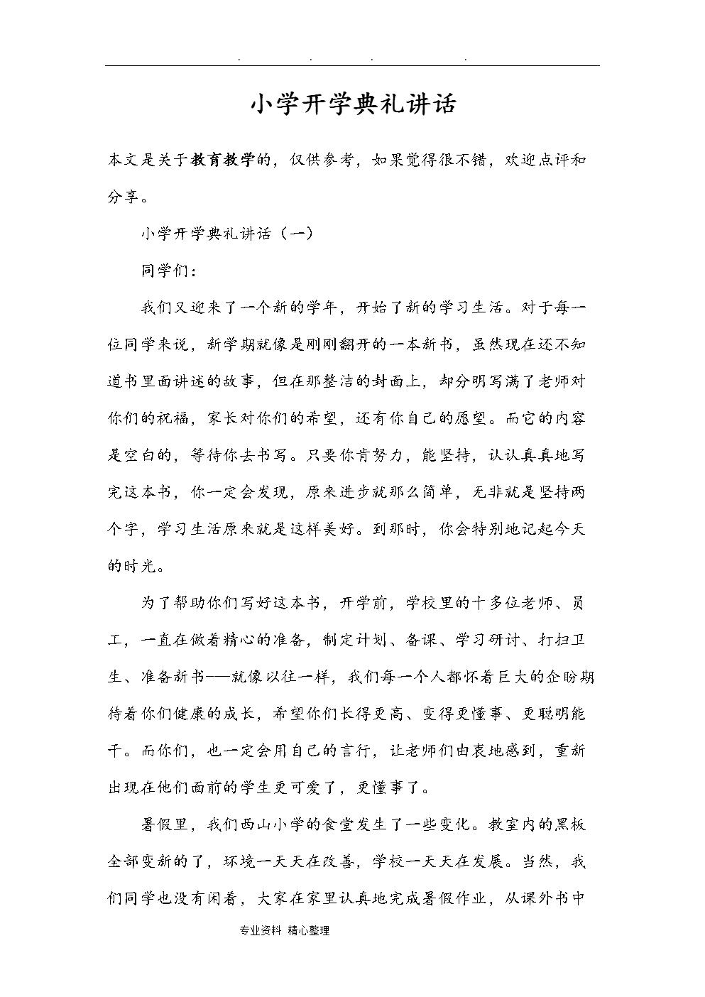 小学开学典礼讲话.doc