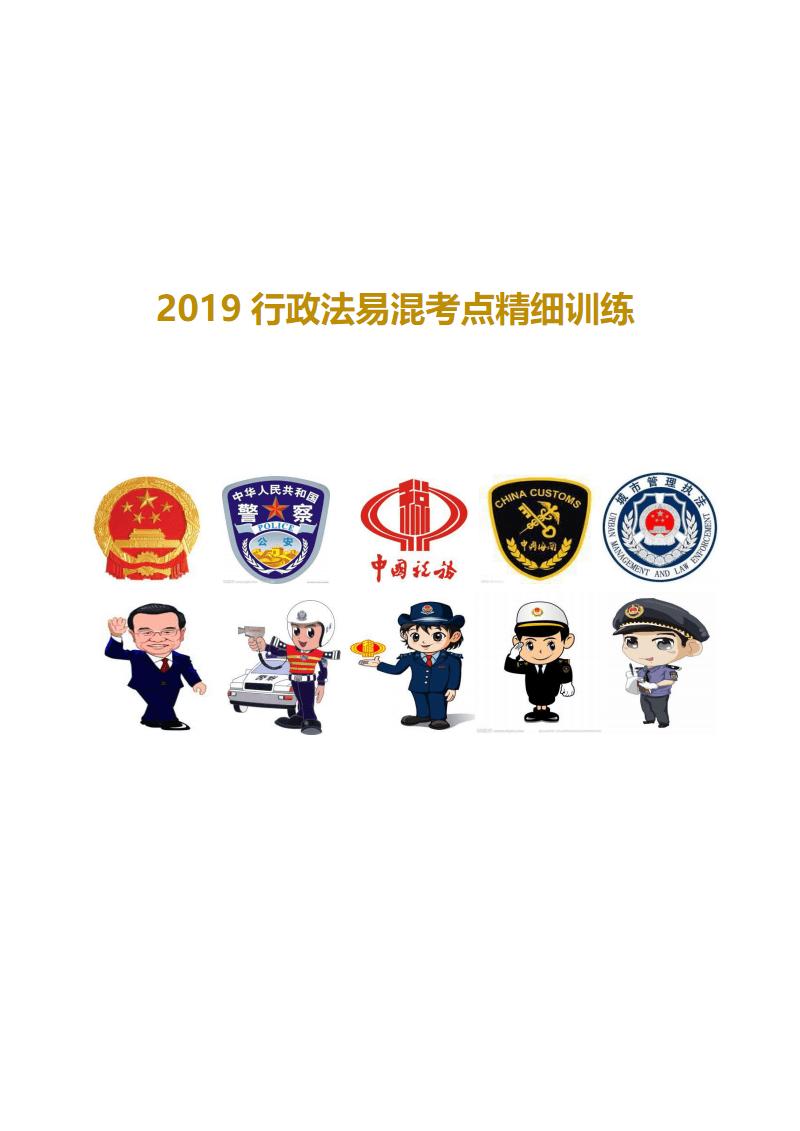 司法考试2019年行政法易混考点精细训练完整版.pdf