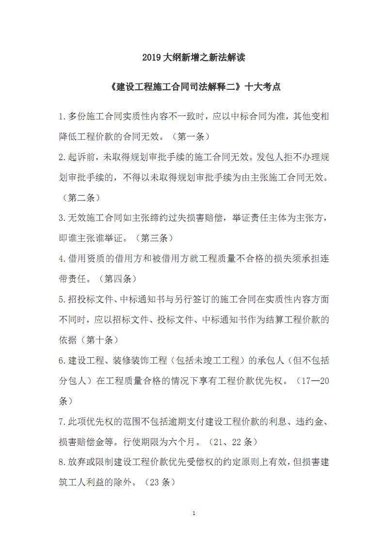 司法考试2019年民法大纲解读.pdf