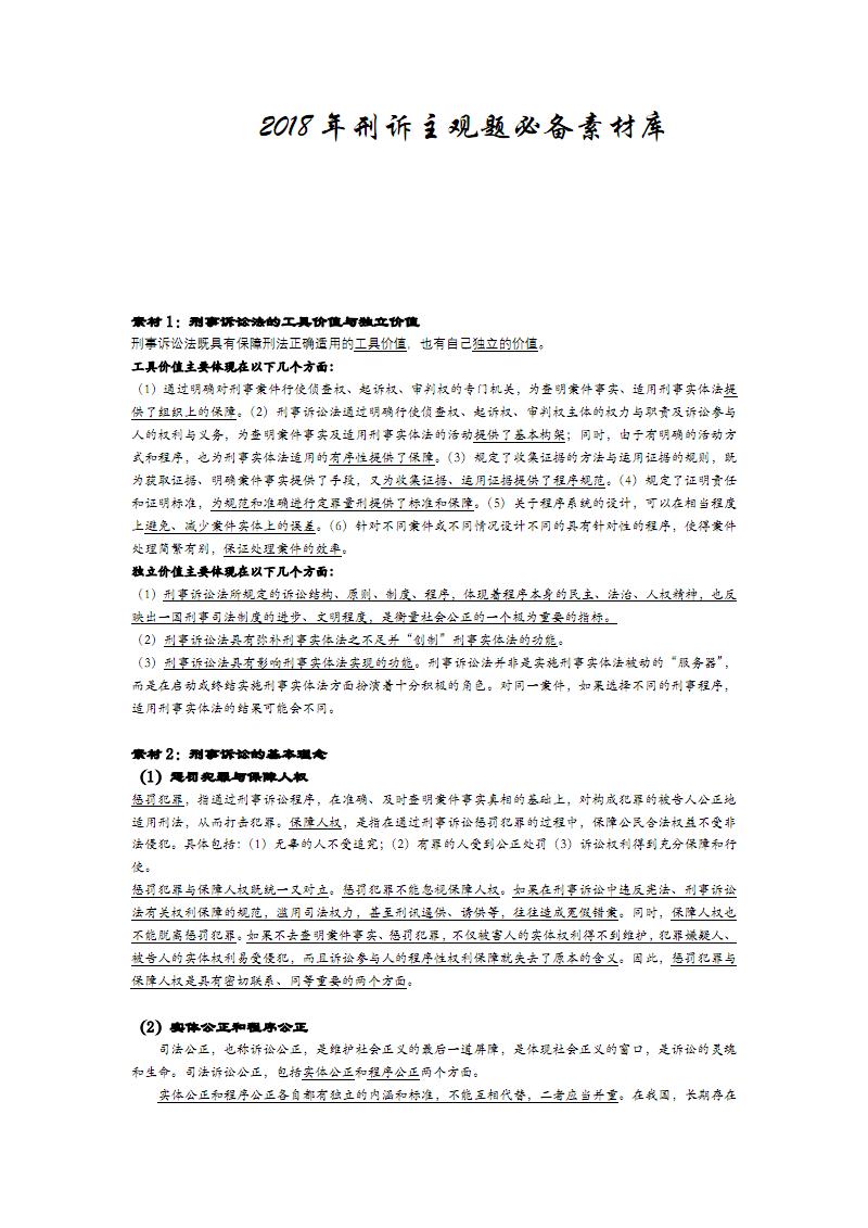 司法考试2018年刑诉主观题必备素材库.pdf