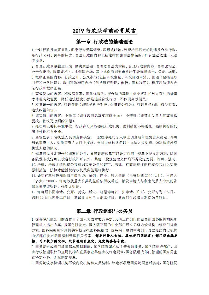 司法考试2019年行政法考前必背箴言.pdf