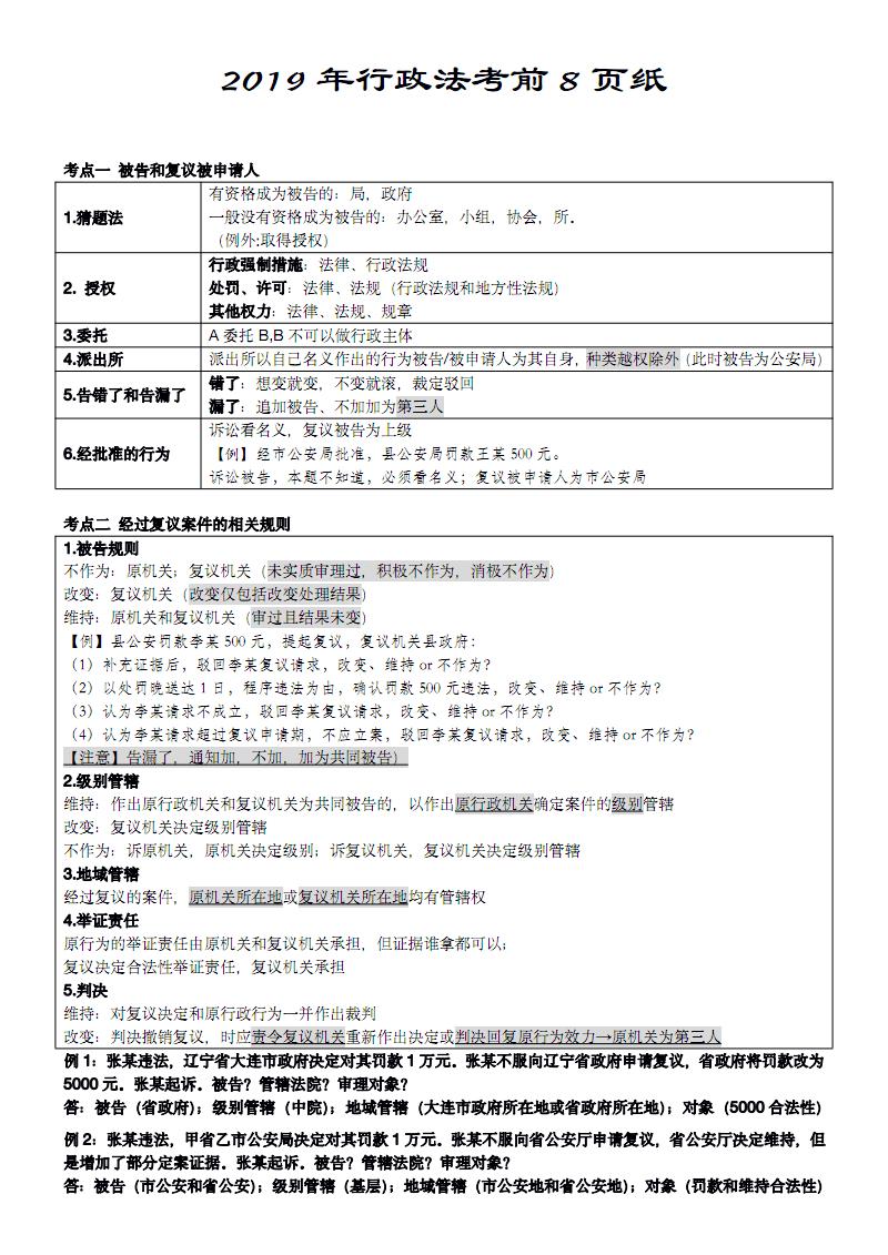 司法考试2019年行政法考前8页纸讲义.pdf