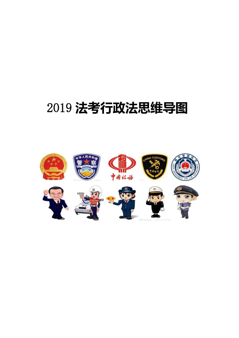 司法考试2019年行政法思维导图(打印版).pdf