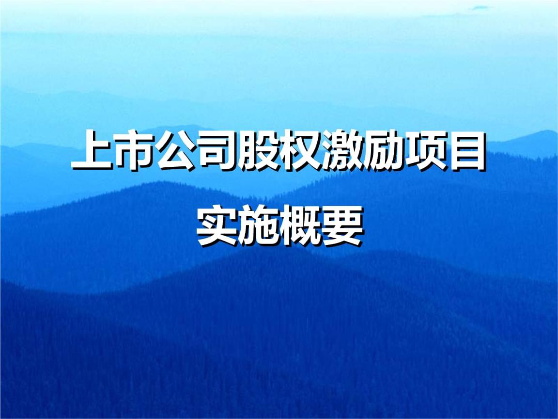 《上市公司股权激励》.ppt